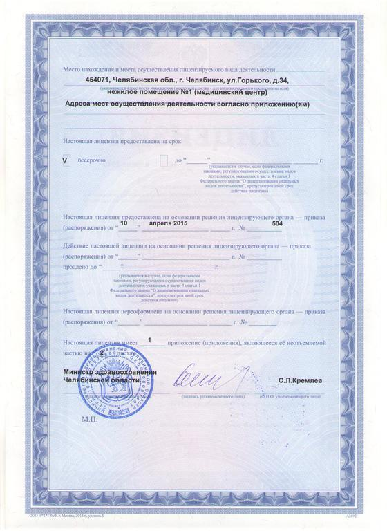 Лицензия МЦ Твоя независимость приложение 1
