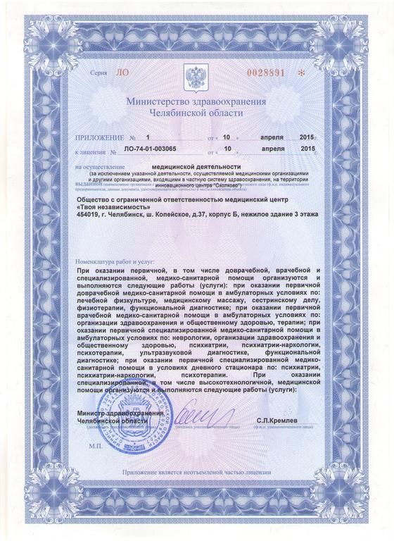 Лицензия МЦ Твоя независимость приложение 2