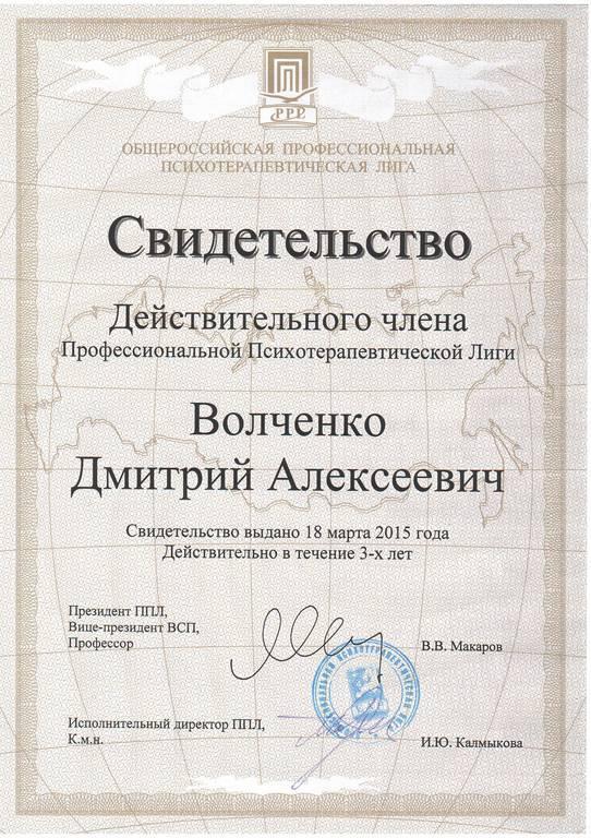 Свидетельство ППЛ Волченко Д.А.