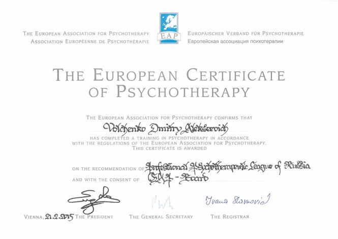 Сертификат ЕАП Волченко Д.А.