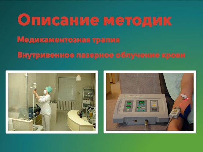 Описание методик первого этапа лечения лечения алкоголизма в Челябинске
