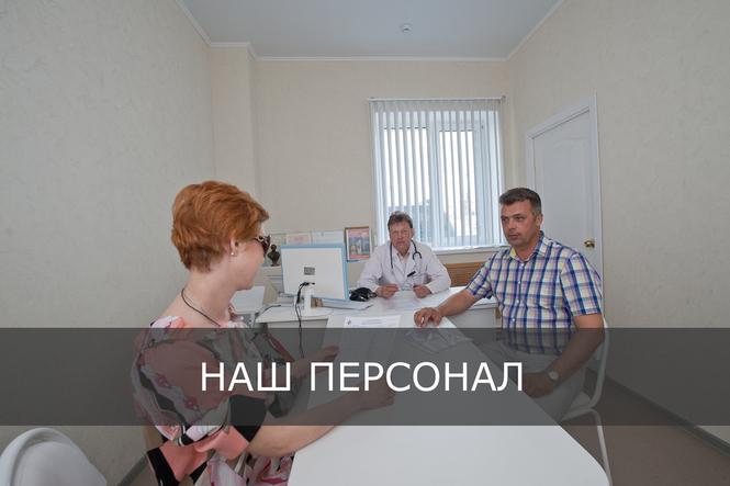 Персонал клиники «Твоя независимость»