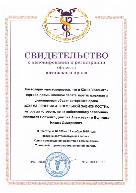 Свидетельство Схема Лечения Алкогольной Зависимости Волченко Д.А.