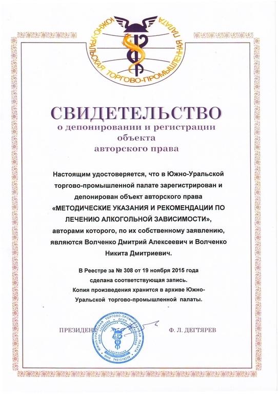 Свидетельство Методические Указания и Рекомендации по Лечению Алкогольной Зависимости Волченко Д.А.