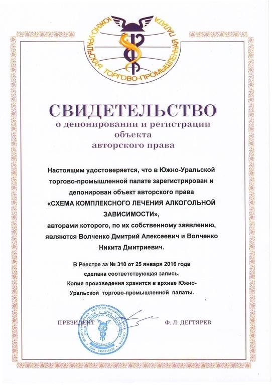 Свидетельство Схема Комплексного Лечения Алкогольной Зависимости Волченко Д.А.