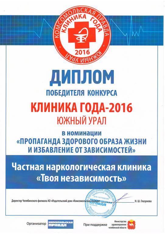 Клиника года 2016 Южный Урал Диплом победителя